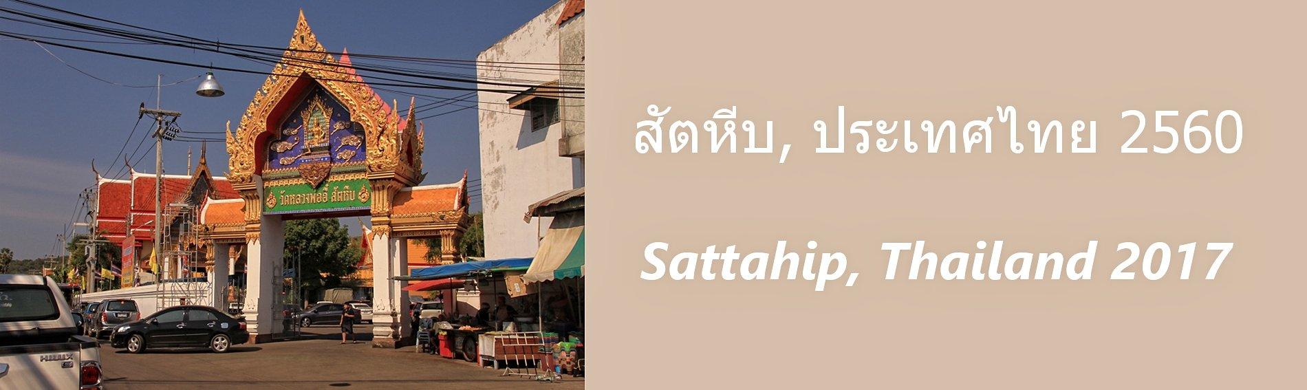 Sattahip 2017
